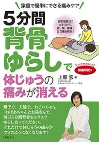 上原宏の著書である「5分間背骨ゆらしで体じゅうの痛みが消える」